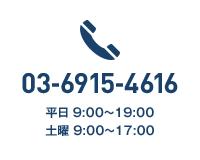 03-6915-4616 平日 9:00〜19:00 土曜 9:00〜17:00